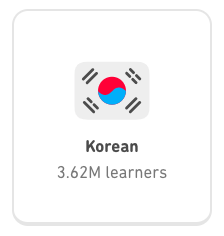 cours coréen duolingo