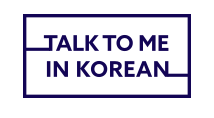 talk to me in korean - korean website