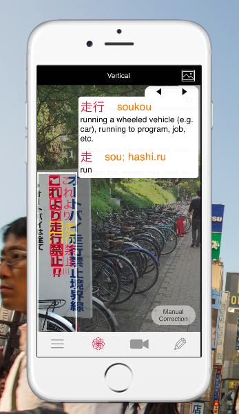 aplicación de traducción japonesa yomiwa