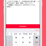 how to use a japanese translator app