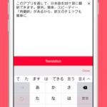 comment utiliser une application de traduction japonaise