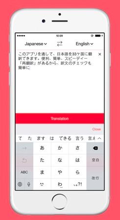 cómo usar una aplicación de traductor japonés